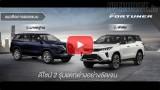 Video: 2021 Toyota Fortuner Legender vs Toyota Fortuner